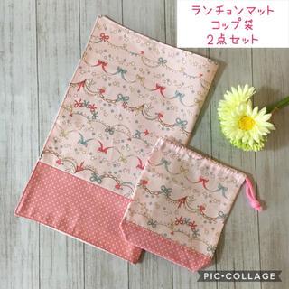 【通園通学2点セット】ランチョンマット・コップ袋 ピンク(外出用品)