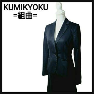 クミキョク(kumikyoku(組曲))の【美品】KUMIKYOKU 組曲 セットアップ スカート スーツ ネイビー 紺(スーツ)