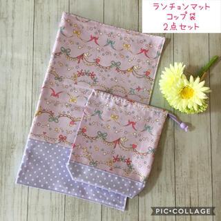 【通園通学2点セット】ランチョンマット・コップ袋 パープル(外出用品)