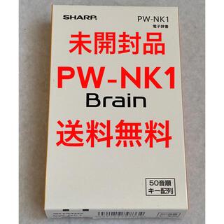 シャープ(SHARP)のPW-NK1 シャープ SHARP 電子辞書 Brain (電子ブックリーダー)