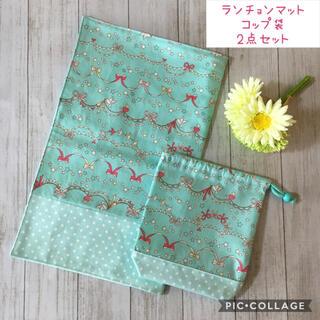 【通園通学2点セット】ランチョンマット・コップ袋 ミント(外出用品)
