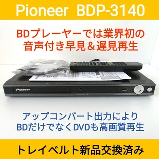 パイオニア(Pioneer)のPioneer ブルーレイプレーヤー【BDP-3140】◆音声付き早見&遅見再生(ブルーレイプレイヤー)