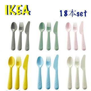 イケア(IKEA)の新品 IKEA カトラリー 18点セット(カトラリー/箸)