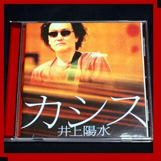 井上陽水 【CD】 カシス(ポップス/ロック(邦楽))