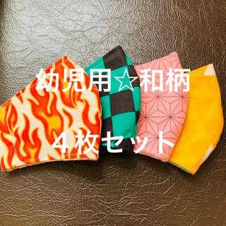 4枚セット☆人気和柄☆子ども呼吸しやすい薄型☆立体インナーマスク♪綿100%(外出用品)