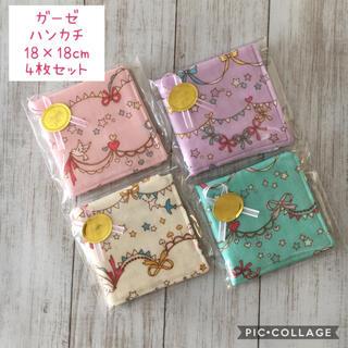 【4枚セット】ガーゼハンカチ ハンドメイド(外出用品)