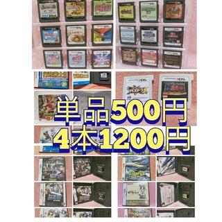 DSソフト ★300円 ×4本 1200円★☆単品なら500円☆(携帯用ゲームソフト)