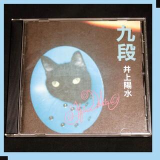 井上陽水 【CD】 九段(ポップス/ロック(邦楽))