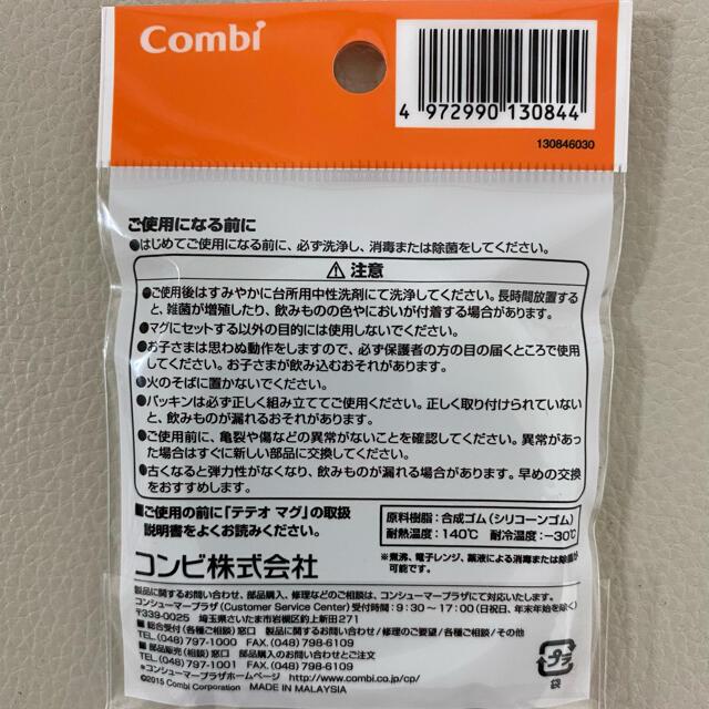 combi(コンビ)のCombi テテオ マグ用 共通パッキン キッズ/ベビー/マタニティの授乳/お食事用品(マグカップ)の商品写真