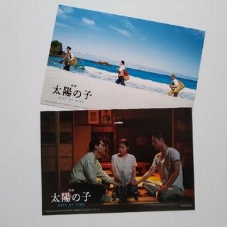 映画 太陽の子 ポストカード 2枚(印刷物)