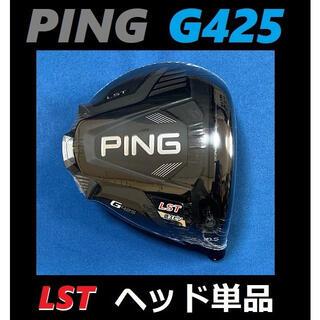 ピン(PING)のPING ピン G425 LST 10.5度 ドライバーヘッド+カバー+レンチ(クラブ)