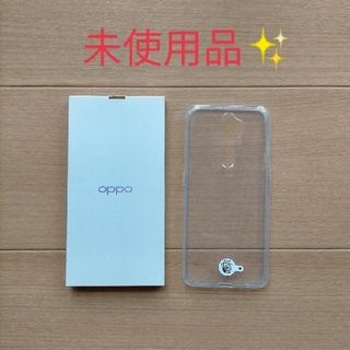オッポ(OPPO)のOPPO A5 2020 スマホケース クリア(モバイルケース/カバー)
