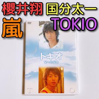 嵐 - トキオ 父への伝言 DVD 美品! 嵐 櫻井翔 TOKIO 国分太一 星野源