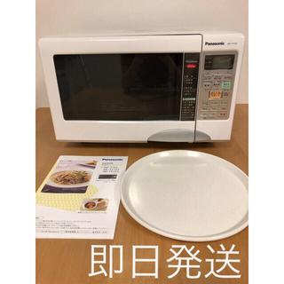 Panasonic - 送料無料 Panasonic オーブンレンジ NE-TY153 2011年製 白