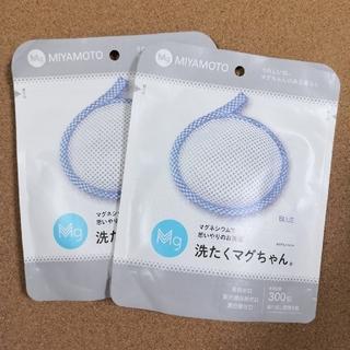 洗濯マグちゃん『ブルー』2個セット(洗剤/柔軟剤)