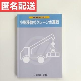 小型移動式クレーンの運転 技能講習用テキスト 日本クレーン協会(科学/技術)