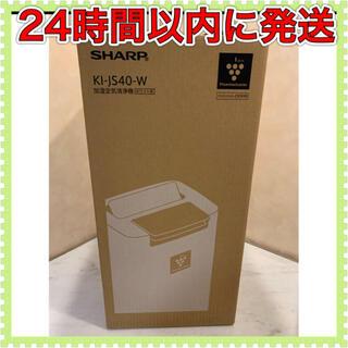 SHARP - SHARP シャープ 加湿空気清浄機 KI-JS40
