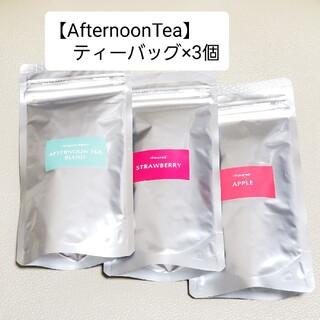 アフタヌーンティー(AfternoonTea)のAfternoon Tea 紅茶ティーバッグ 3袋セット 《新品》(茶)