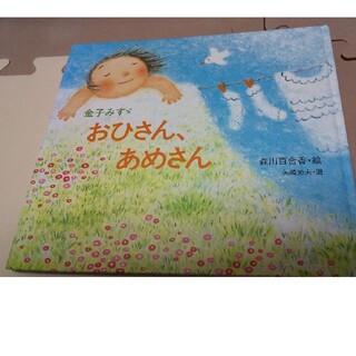 金子みすゞ  おひさん、あめさん(絵本/児童書)