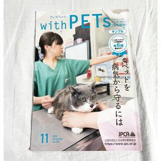 愛玩動物ウィズペッツ withPETs 2020年11月 No.276(専門誌)