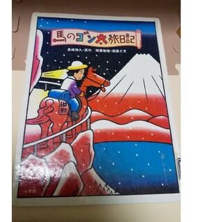 ショウガクカン(小学館)の馬のゴン太旅日記(絵本/児童書)