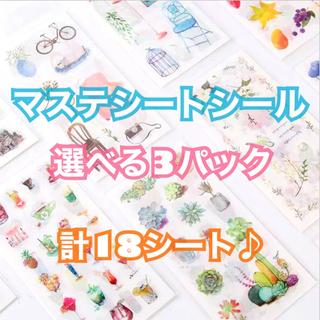【M00】マステシール 選べる3セット 計18シート(シール)