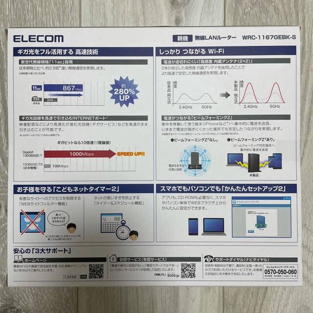 ELECOM(エレコム)のELECOM 無線LANルーター 親機 WRC-1167GEBK-S【未開封品】 スマホ/家電/カメラのPC/タブレット(PC周辺機器)の商品写真