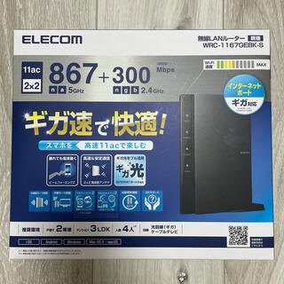 ELECOM - ELECOM 無線LANルーター 親機 WRC-1167GEBK-S【未開封品】