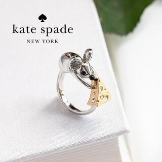 ケイトスペードニューヨーク(kate spade new york)の【新品♠本物】ケイトスペード ネズミとチーズのリング(リング(指輪))