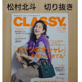 ジャニーズ(Johnny's)のCLASSY. (クラッシィ) 2020年 12月号 松村北斗(ファッション)