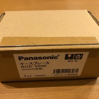 パナソニック(Panasonic)のケースブレーカー(その他)