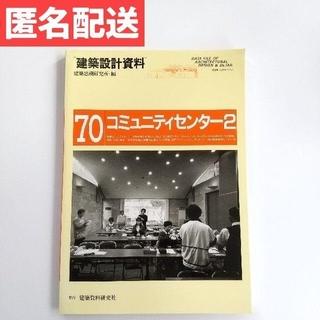 建築設計資料70コミュニティセンター2 建築思潮研究所 建築資料研究所(科学/技術)