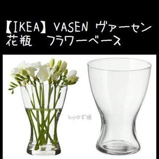 IKEA - 【IKEA】イケア VASEN ヴァーセン 花瓶 フラワーベース