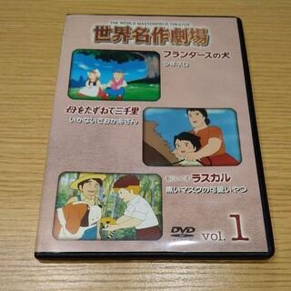 バンダイ(BANDAI)の世界名作劇場 DVD vol.1(キッズ/ファミリー)