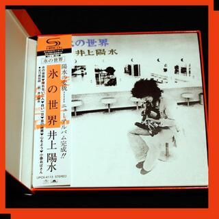 井上陽水 【CD&DVD】 氷の世界 40th Anniversary(ポップス/ロック(邦楽))