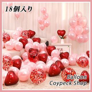 ダブル ハート バルーン 風船 お祝い 記念日 誕生日 (18個入り)ピンク(ウェルカムボード)