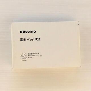 NTTdocomo - 【新品未使用】docomo 電池パック F23