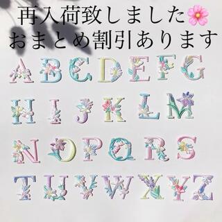 チェスティ(Chesty)のお花 フラワー 刺繍 イニシャル アルファベット ワッペン(各種パーツ)