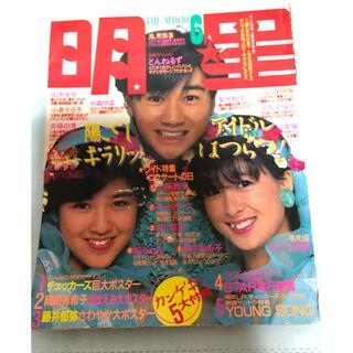 貴重!レトロ雑誌 月刊明星 1985年6月号 田原俊彦、中森明菜、小泉今日子