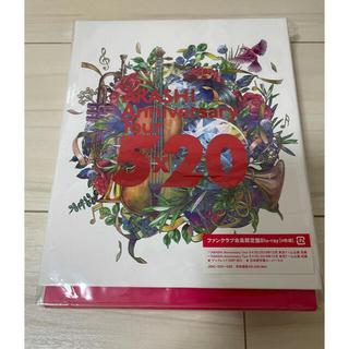 嵐 - 嵐 5×20 ファンクラブ限定盤 DVD Blu-ray