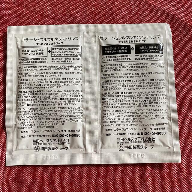 コラージュフルフル(コラージュフルフル)のコラージュフルフルネクストサンプルセット コスメ/美容のヘアケア/スタイリング(シャンプー/コンディショナーセット)の商品写真