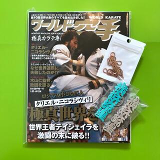 極真空手〈横浜流星〉■ ワールド空手 ■ネックレス(趣味/スポーツ)