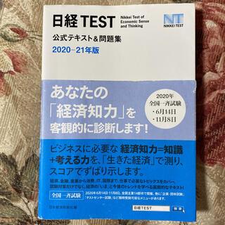 ニッケイビーピー(日経BP)の【美品】日経TEST公式テキスト&問題集 2020―21年版(資格/検定)