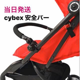 サイベックス(cybex)のサイベックス イージーS 安全バー(ベビーカー用アクセサリー)