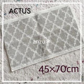 ACTUS - アクタス 玄関マット バスマット マルチマット グレー