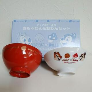チップアンドデール(チップ&デール)のディズニー チップとデール お茶碗 お椀セット 新品(食器)