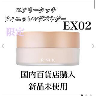 RMK - RMK【限定品】エアリータッチ フィニッシングパウダー EX02