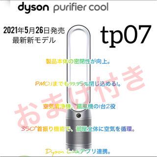 ダイソン(Dyson)のDyson『最新機種』ダイソン Purifier cool link TP07(空気清浄器)