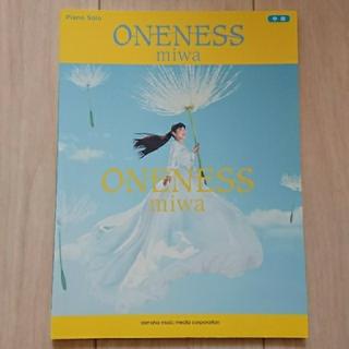 ヤマハ(ヤマハ)の 美品【 楽譜 / 歌詞付き 】 ピアノソロ miwa 「 ONENESS 」(楽譜)