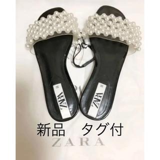 ZARA - 新品 ZARA パールサンダル フラット タグ付